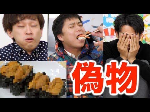 【罰ゲームは...】100円寿司の魚は偽物らしい!本物を当てろ!!!