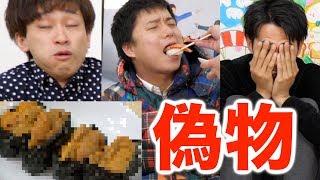 【罰ゲームは...】100円寿司の魚は偽物らしい!本物を当てろ!!! thumbnail