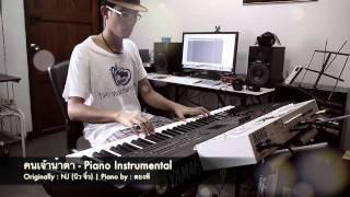NJ - คนเจ้าน้ำตา (Piano Cover)