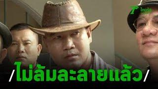 สมรักษ์-เคลียร์แล้ว-คดีล้มละลาย-23-08-62-บันเทิงไทยรัฐ