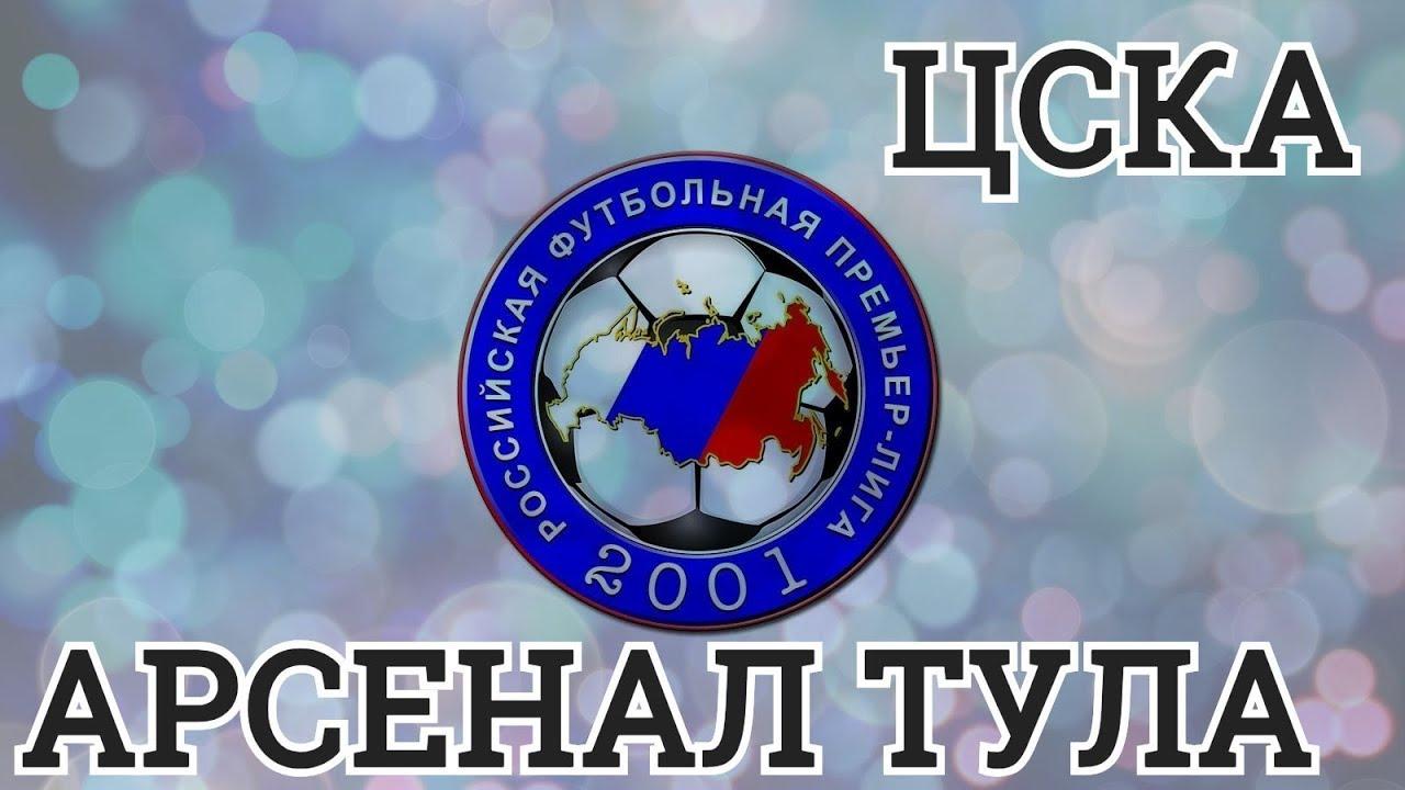 ЦСКА Москва – Арсенал Тула. Прогноз на матч 18.08.2018
