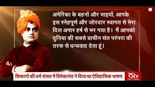 Vivekanand's famous Chicago speech of 1893 (Hindi)
