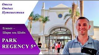 Обзор отеля PARK REGENCY SHARM 5 бывший HYATT REGENCY Египет Шарм эль Шейх