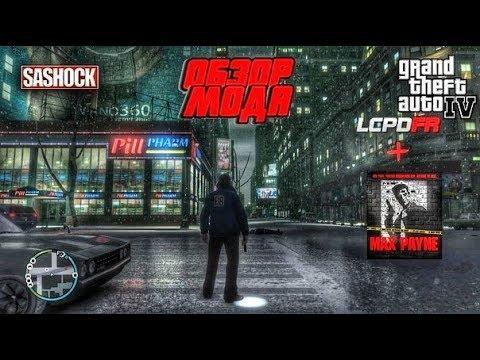 СБОРКА НА ПОЛИЦЕЙСКИЙ МОД ГТА 4 (LCPDFR MOD GTA 4):ОБЗОР \ 2020