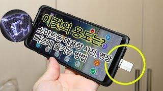 스마트폰 1만개 사진 빠르게 옮기기 이것의 용도는? (USB 메모리로 빠르게 사진 동영상 옮기기)