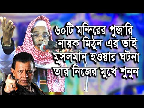 যে কারনে ইসলাম গ্রহন করলেন মিঠুন চক্রবতির ভাই দয়াল চন্দ্র চক্রবর্তী/মাওলানা নুরে আলম সিদ্দিকী 2020