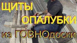 видео Опалубка для ленточного фундамента – виды, материалы