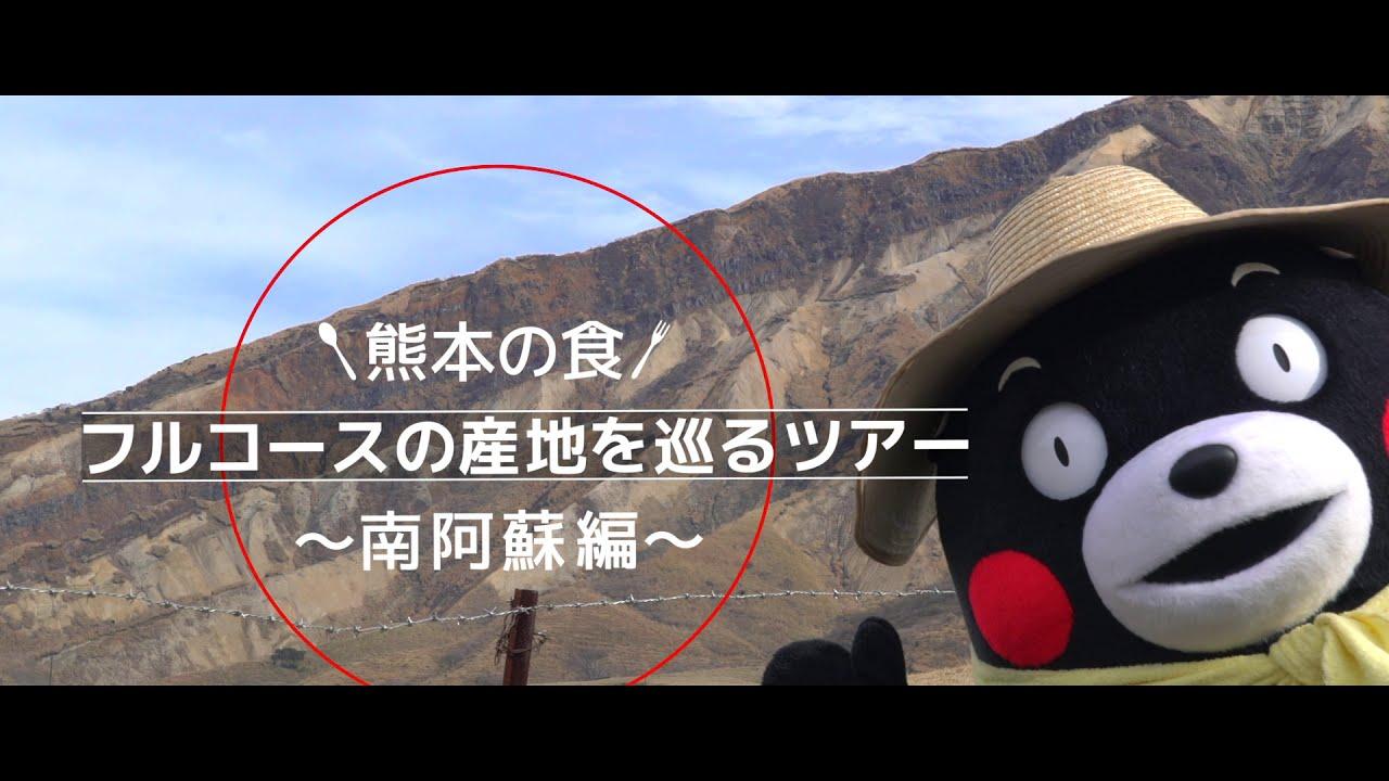 阿蘇 山 火山灰 情報
