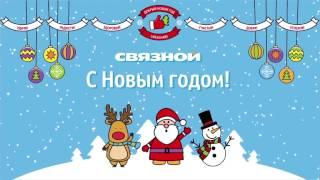 «Связной» поздравляет с Новым годом!