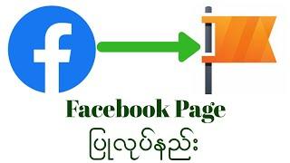 Facebook sayfası ျပဳလုပ္နည္း oluşturma