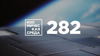 Космическая среда № 282 от 20 мая 2020 года