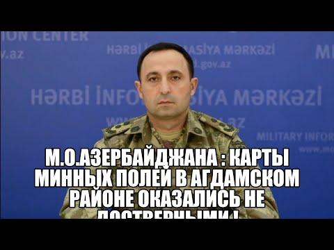 Армяне подсунули Азербайджану липовые минные карты в Агдаме?Азербайджан создаст армию по модели НАТО
