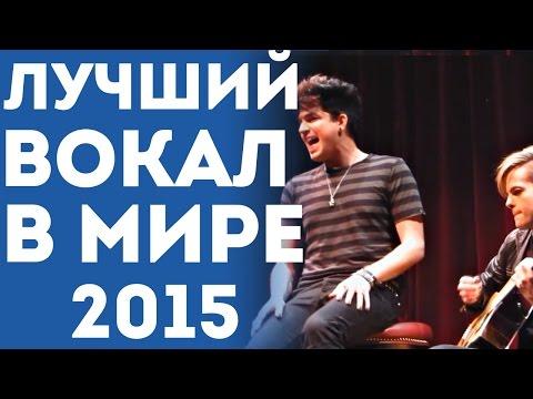 Самый Лучший Мужской Голос В Мире 2015 Парень Классно Пот В Живую