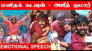 Manitha Kadavul Thala Ajith - R K Suresh Emotional Speech |  kalakkal cinema | Billa Pandi