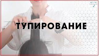 Тупирование. Как правельно сделать прикорневой обьем / Техника стрижки / Бесплатный Видео- урок