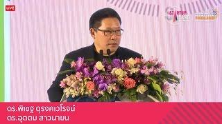 ดร.พิเชฐ ดุรงคเวโรจน์ และ ดร.อุตตม สาวนายน กล่าวรายงานการจัดงาน Startup Thailand & Digital Thailand