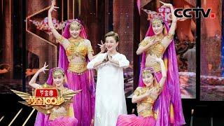 《黄金100秒》 20200605 黄金特辑 西游人生| CCTV综艺