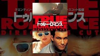 トゥルー・ロマンス ディレクターズカット版(字幕版) thumbnail