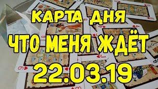 КАРТА ДНЯ. ЧТО МЕНЯ ЖДЕТ 22.03.2019. Онлайн гадание на картах.