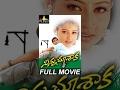 Ninnu Choosaka Full Movie   Madhavan, Sneha   Sri Balaji Video