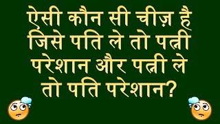 ऐसी कौन सी चीज़ है जिसे पति ले तो पत्नी परेशान और पत्नी ले तो पति परेशान? paheliyan in hindi with ans