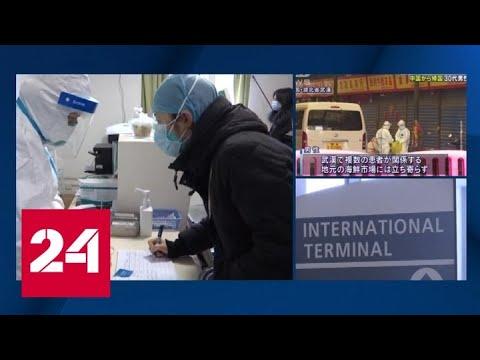 В Китае закрыли выезд из города Ухань из-за вспышки коронавируса - Россия 24