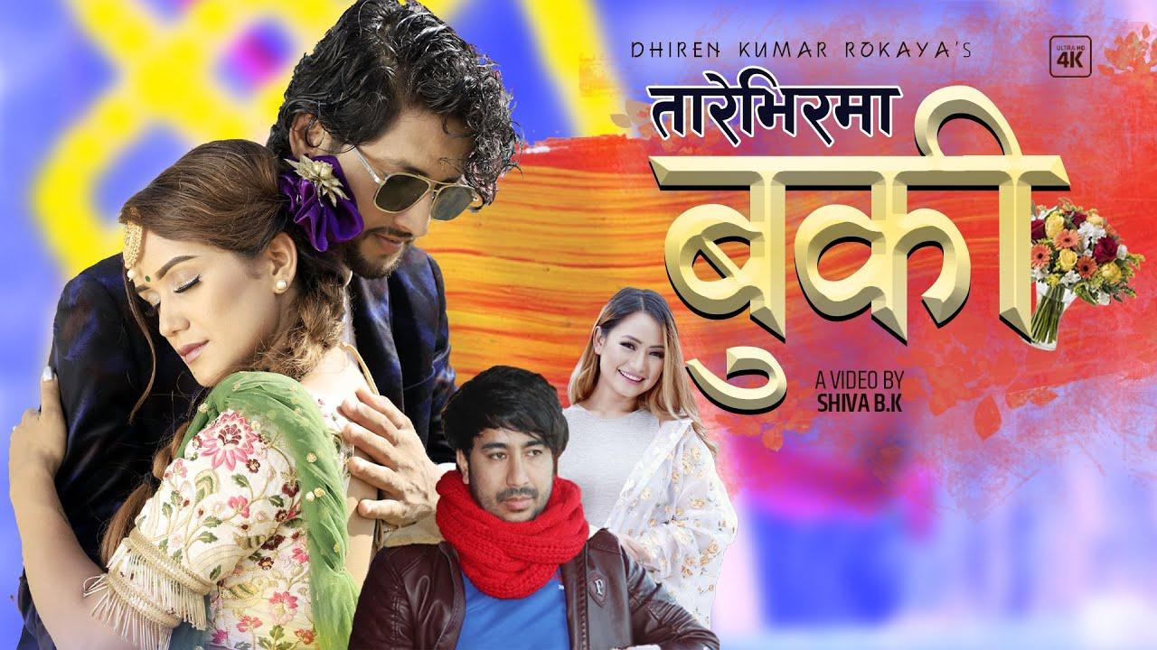 Tare Bhirma Buki - Melina Rai, Dhiren Kumar Rokaya | New Nepali Song | Ft. Sarika K.C., Kabir Khadka