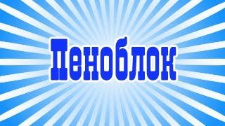 ☑ Вся правда о ПЕНОБЕТОНЕ, пеноблоке, не автоклавном газоблоке. Прозводство.(Производство пенобетона, состав, методы Подробнее на сайте http://e-kirpich.in.ua/wall-bricks/penoblock ▽▽▽▽▽ОПИСАНИЕ▽▽▽▽..., 2013-04-20T20:31:24.000Z)