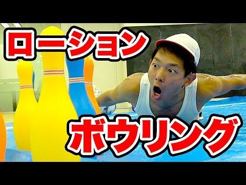 【対決】男女でローションボウリングしたらヤバイ結果に・・・