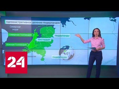 Дни Голландии сочтены - Россия 24