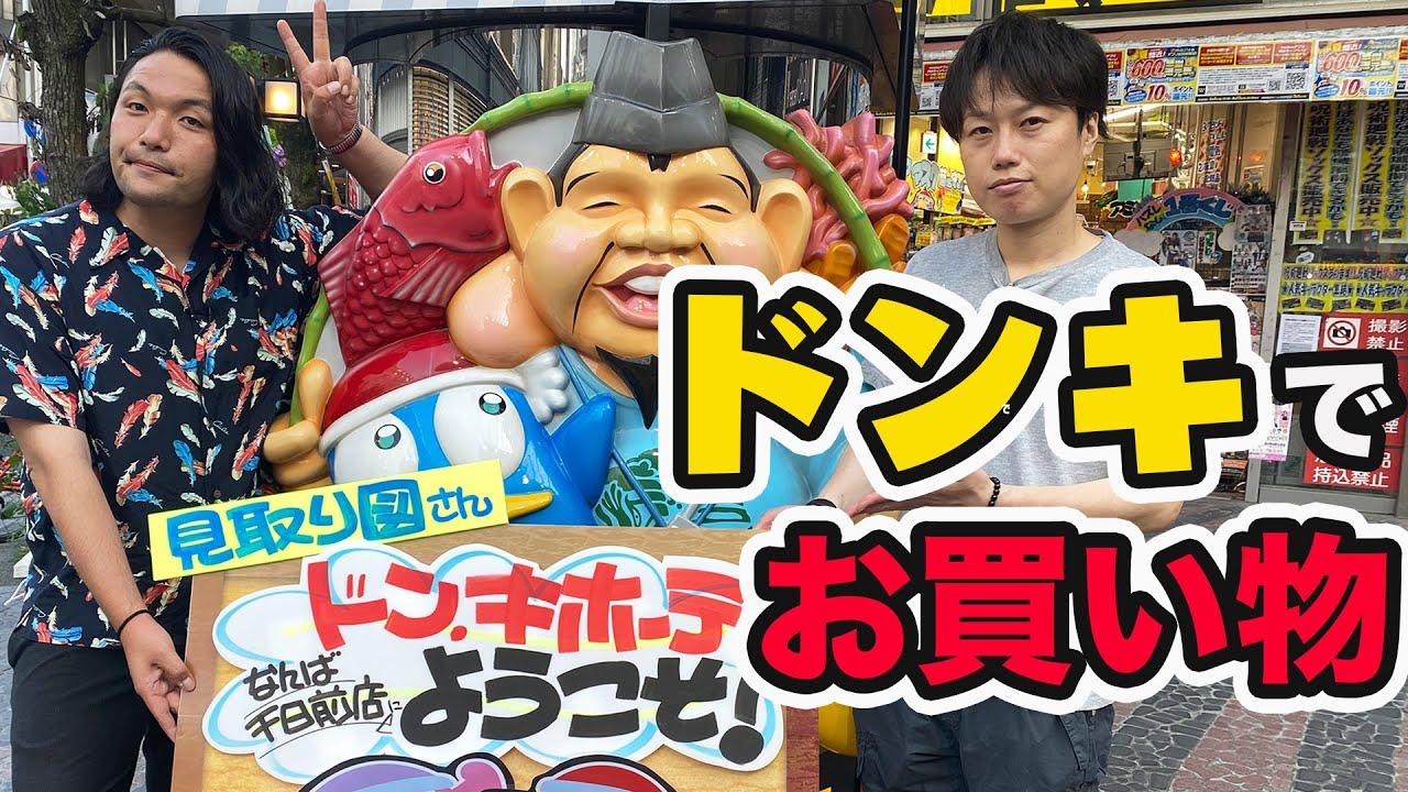 【ドン・キホーテ】3万円熱唱ショッピング【爆買い】