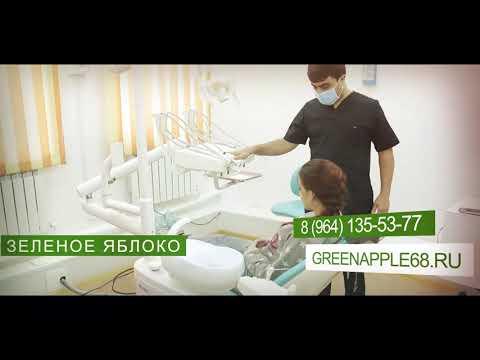 """Реклама стоматологической клиники """"Зеленое яблоко"""""""
