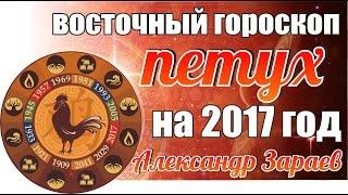 ВОСТОЧНЫЙ ГОРОСКОП ПЕТУХА НА 2017 ГОД ОТ АЛЕКСАНДРА ЗАРАЕВА