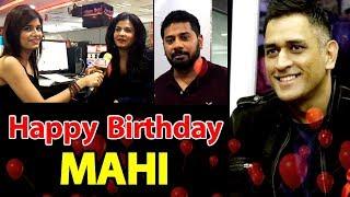 🎂HBD Mahi🎂 - Aaj Tak Anchors Wish MSD Happy Birthday | Sports Tak| Rashika Singh