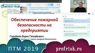 Пожарно-технический минимум (ПТМ) 2019 г. 2 часть