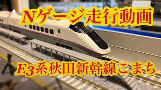 新幹線 こまち 動画