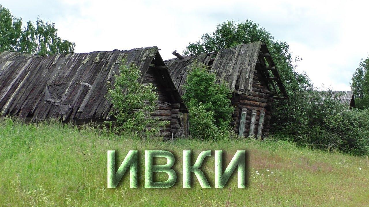 Заброшенная деревня Ивки. Улица домов и что в них осталось. Память для тех кто там жил.