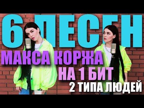 2 ТИПА ЛЮДЕЙ - МАКС КОРЖ / 6 ПЕСЕН НА 1 БИТ (MASHUP BY NILA MANIA)