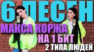 2 ТИПА ЛЮДЕЙ МАКС КОРЖ 6 ПЕСЕН НА 1 БИТ MASHUP BY NILA MANIA