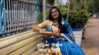 Janmantor | Rabindranath Tagore | Krittika Biswas | জন্মান্তর | শিল্পী : কৃত্তিকা বিশ্বাস |