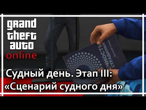 """GTA Online - Судный день. Этап 3: """"Сценарий судного дня"""""""