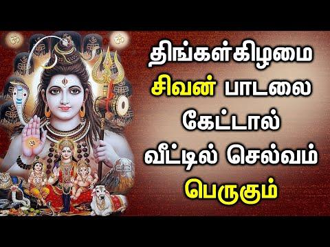 shiva-song-will-increase-your-wealth-|-most-popular-shiva-padalgal-|-best-shiva-devotional-songs