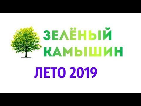 """Лесопарк """"Зелёный Камышин"""": ЛЕТО 2019"""