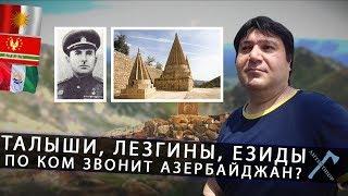 ТАЛЫШИ, ЛЕЗГИНЫ, ЕЗИДЫ. По ком звонит Азербайджан?