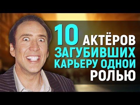 10 АКТЕРОВ, ЗАГУБИВШИХ КАРЬЕРУ ОДНОЙ РОЛЬЮ - Популярные видеоролики!