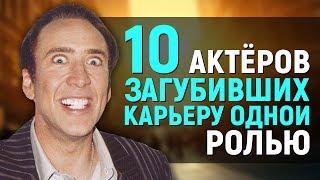 Download 10 АКТЕРОВ, ЗАГУБИВШИХ КАРЬЕРУ ОДНОЙ РОЛЬЮ Mp3 and Videos