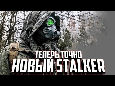 ТЕПЕРЬ ТОЧНО НОВЫЙ S.T.A.L.K.E.R.! Chernobylite #7