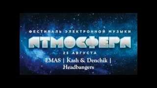 25.08.12 - Фестиваль АТМОСФЕРА 2012. EMAS Видео приглашение