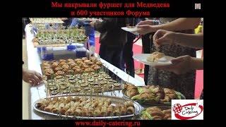 Фуршет в Новосибирске от Анны Сидевич(, 2014-11-12T02:46:34.000Z)