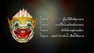 เพลง หนุมาน (ก็คิดถึง) - แต้ ศิลา สมนาค